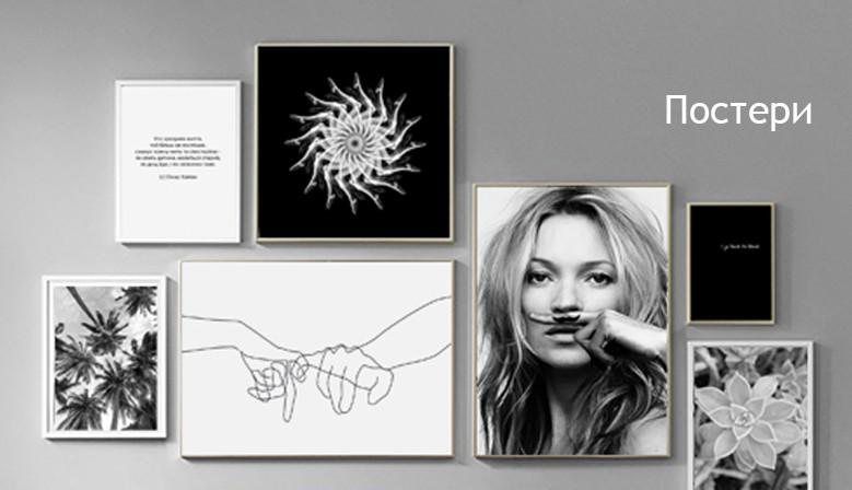 Постери серії комплекти постерів для офіса отеля ресторана